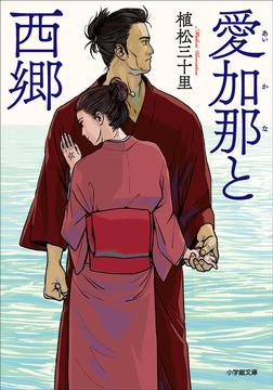 愛加那と西郷-電子書籍