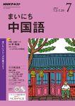 NHKラジオ まいにち中国語 2018年7月号