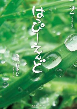 はっぴーえんど(2)-電子書籍