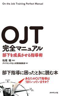 OJT完全マニュアル(ダイヤモンド社)