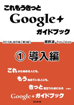 これもうきっとGoogle+ガイドブック 1.導入編-電子書籍