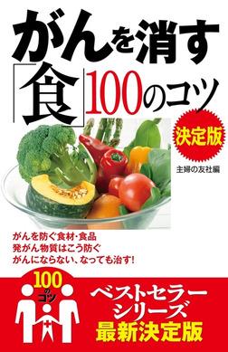 がんを消す「食」100のコツ 決定版-電子書籍
