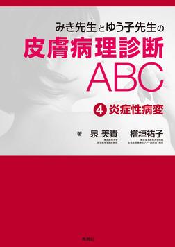 みき先生とゆう子先生の皮膚病理診断ABC ④炎症性病変-電子書籍