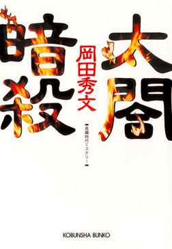 太閤暗殺-電子書籍