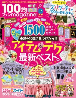 晋遊舎ムック 100均ファンmagazine! Vol.3-電子書籍