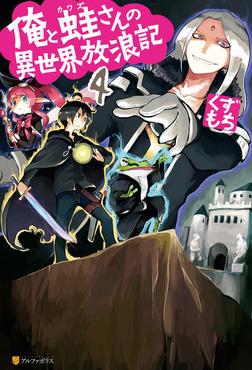 俺と蛙さんの異世界放浪記4-電子書籍