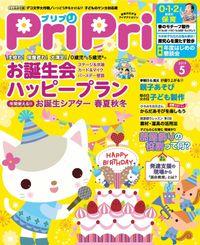 PriPri プリプリ 2019年5月号