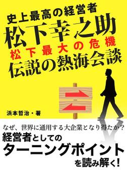 史上最高の経営者 松下幸之助 松下最大の危機 伝説の熱海会談-電子書籍