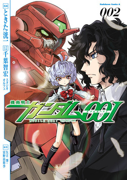 機動戦士ガンダム00I(2)-電子書籍