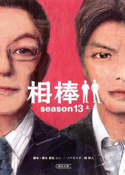 相棒 season13 上-電子書籍
