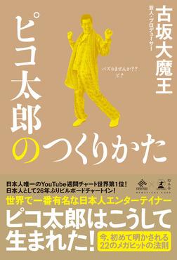 ピコ太郎のつくりかた-電子書籍