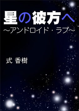 星の彼方へ~アンドロイド・ラブ~-電子書籍