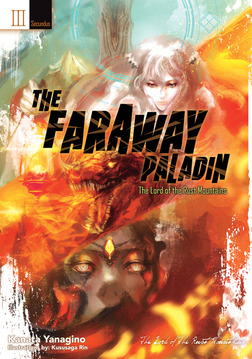 The Faraway Paladin Volume 3: The Lord of the Rust Mountains Secundus-電子書籍