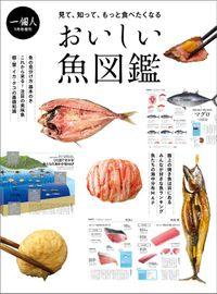おいしい魚図鑑