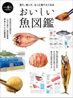 おいしい魚図鑑-電子書籍