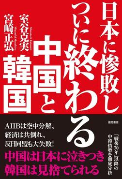 日本に惨敗し ついに終わる中国と韓国-電子書籍