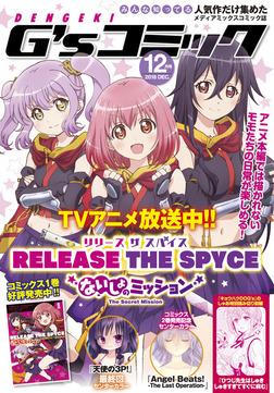 電撃G'sコミック 2018年12月号-電子書籍