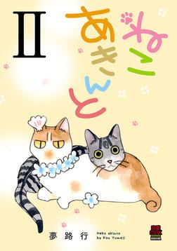 ねこ あきんと 2-電子書籍