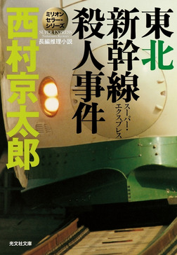東北新幹線(スーパー・エクスプレス)殺人事件~ミリオンセラー・シリーズ~-電子書籍