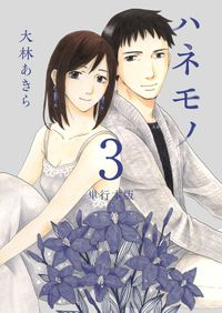 ハネモノ 単行本版 3巻