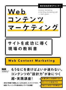 Webコンテンツマーケティング サイトを成功に導く現場の教科書-電子書籍