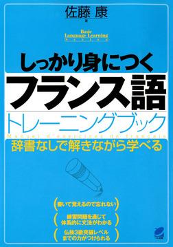 しっかり身につくフランス語トレーニングブック(CDなしバージョン)-電子書籍