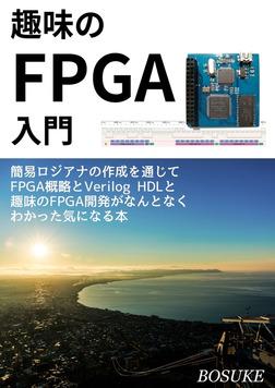 趣味のFPGA入門-電子書籍