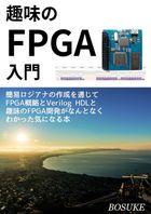 趣味のFPGA入門