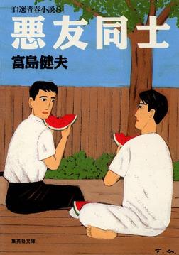 悪友同士 自選青春小説8-電子書籍
