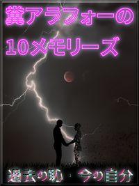 糞アラフォーの「10メモリーズ」5