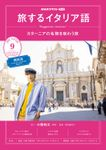 NHKテレビ 旅するイタリア語 2020年9月号