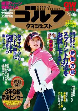 週刊ゴルフダイジェスト 2014/5/13・20号-電子書籍