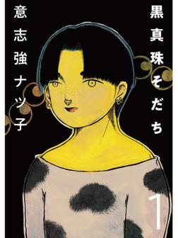 黒真珠そだち【分冊版】1話-電子書籍