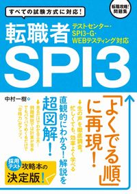 【テストセンター・SPI3-G・WEBテスティング対応】 転職者SPI3