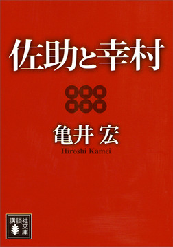 佐助と幸村-電子書籍