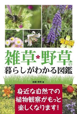 最新版 雑草・野草の暮らしがわかる図鑑-電子書籍