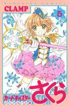 カードキャプターさくら クリアカード編(5)