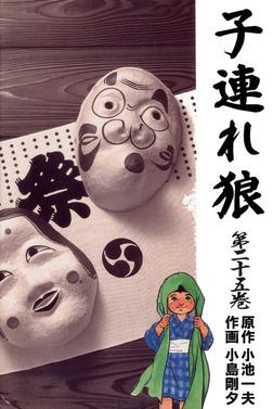 子連れ狼(25)-電子書籍