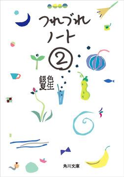 つれづれノート(2)-電子書籍