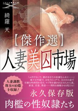 【傑作選】人妻美囚市場-電子書籍