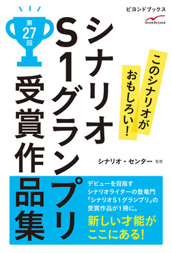 シナリオS1グランプリ 第27回 受賞作品集-電子書籍