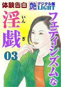 フェティシズムな淫戯03