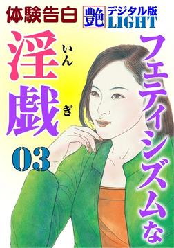 フェティシズムな淫戯03-電子書籍