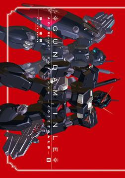 A.O.Z RE-BOOT GUNDAM INLE ガンダム・インレ ‐くろうさぎのみた夢‐ II-電子書籍