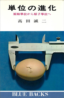 単位の進化 原始単位から原子単位へ-電子書籍