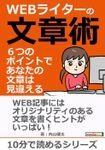 WEBライターの文章術 6つのポイントで、あなたの文章は見違える!