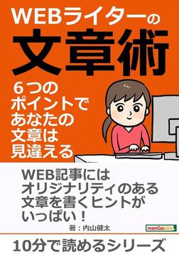 WEBライターの文章術 6つのポイントで、あなたの文章は見違える!-電子書籍