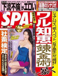 週刊SPA! 2015/9/1号