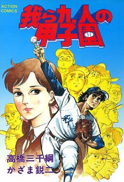 我ら九人の甲子園 / 3-電子書籍