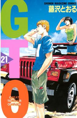 GTO(21)-電子書籍